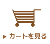 買い物かごを見る