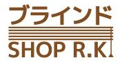 ブラインドショップ R・K | TOPへ戻る